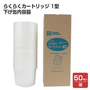 らくらくカートリッジ 1型(下げ缶内容器) 1箱/50枚入 (大塚刷毛)|paintjoy