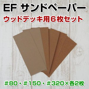 EF サンドペーパー ウッドデッキ用6枚セット (#80・#150・#320×各2枚)|paintjoy