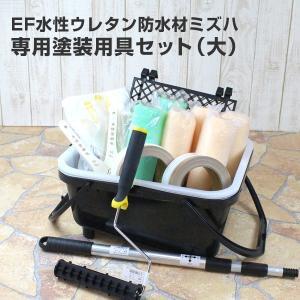 EF水性防水材ミズハ用塗装セット(大)(塗装用具/STK-19-2)|paintjoy