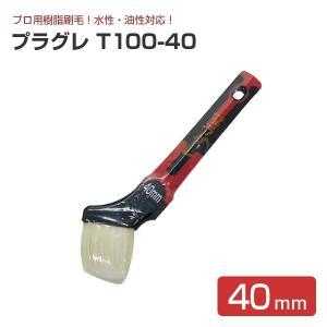 プラグレ T100-40 40mm (筋違刷毛/大塚刷毛製造)|paintjoy