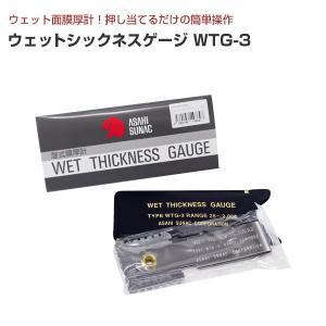 ウェットシックネスゲージ WTG-3 (大塚刷毛製造/取寄せ品/返品不可)|paintjoy