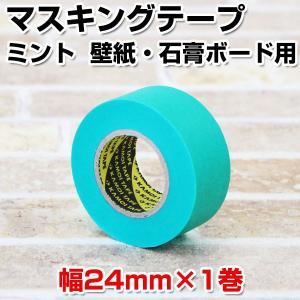 マスキングテープ ミント 壁紙・石膏ボード用 24mm x 1巻 (カモイ/KAMOI/養生テープ/紙粘着テープ)|paintjoy