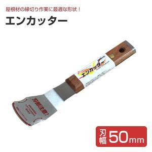 エンカッター(大塚刷毛/縁切り作業用スクレーパー)|paintjoy