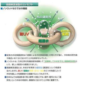 ノンロット205N 着色系 3.5L (三井化学産資/木材保護塗料/油性) paintjoy 04