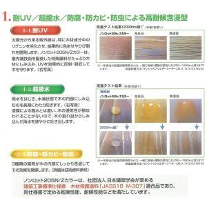 ノンロット205N 着色系 3.5L (三井化学産資/木材保護塗料/油性) paintjoy 05