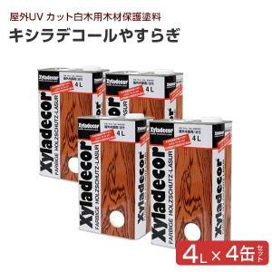 キシラデコール やすらぎ 4L×4缶セット(サンドペーパー付)  (日本エンバイロ/油性/木部用)|paintjoy