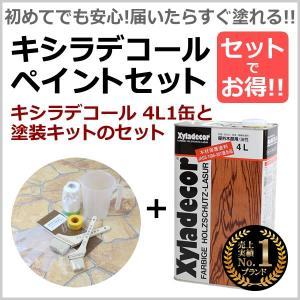 キシラデコール 各色 4L+EFキシラデコール用塗装セット(塗装用具STK-18N/油性/日本エンバイロケミカルズ/木材保護塗料)|paintjoy