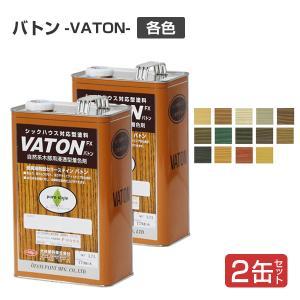 バトン 着色系 3.7L×2缶セット (サンドペーパー付き)(大谷塗料/油性/屋内外/木部用/ステイン)|paintjoy