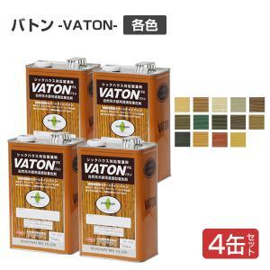 バトン 着色系  同色 3.7L×4缶セット (サンドペーパー付き)(大谷塗料/油性/屋内外/木部用/ステイン)|paintjoy