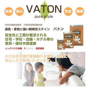 バトン VATON ブルー 16L (大谷塗料/木部用塗料)|paintjoy|03