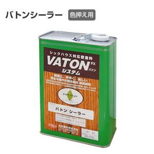 バトンシーラー 4L (バトン色押さえ用/VATON/大谷塗料)|paintjoy
