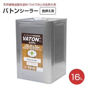 バトンシーラー 16L (バトン色押さえ用/大谷塗料/VATON)|paintjoy