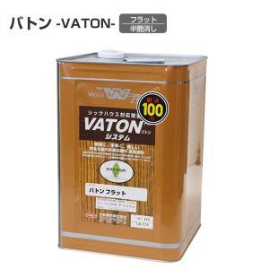 バトン フラット(半艶消し) 16L (大谷塗料/VATON/ウレタンニス)|paintjoy