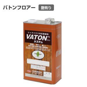 バトンフロアー 艶有り 4L (油性低臭型ウレタン塗料/大谷塗料/VATON)|paintjoy