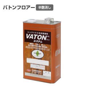 バトンフロアー 半艶消し 4L (油性低臭型ウレタン塗料/大谷塗料/VATON)|paintjoy