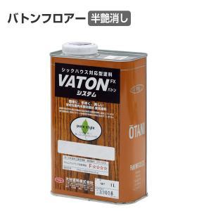 バトンフロアー 半艶消し 1L (油性低臭型ウレタン塗料/大谷塗料/VATON)|paintjoy