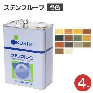 ステンプルーフ 各色 4L (木材保護塗料/ウッドデッキ/DIY/コシイ) paintjoy