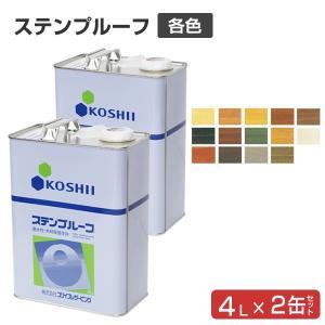 ステンプルーフ 各色 4L×2缶セット (木材保護塗料/ウッドデッキ/DIY/コシイ)|paintjoy