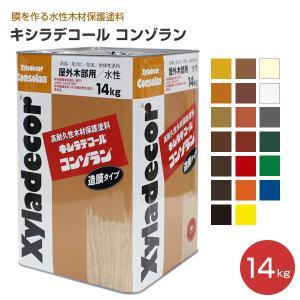 キシラデコール コンゾラン 14kg 木部保護塗料 DIY (日本エンバイロケミカルズ) paintjoy