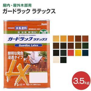 ガードラック ラテックス 3.5kg (水系WPステイン/木材保護塗料/和信化学工業) paintjoy