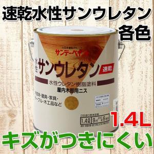 SP速乾水性サンウレタン 1.4L (屋内木部用ニス)|paintjoy