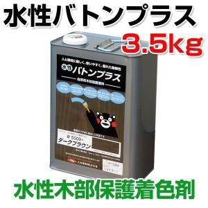 水性バトンプラス 3.5kg  (塗料/水性VATONプラス/大谷塗料) paintjoy
