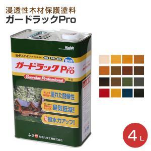 ガードラックプロ (Pro) 各色 4L (和信化学工業/油性木材保護着色塗料) paintjoy