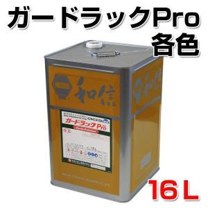 ガードラックプロ (Pro) 各色 16L (和信化学工業/油性木材保護着色塗料) paintjoy