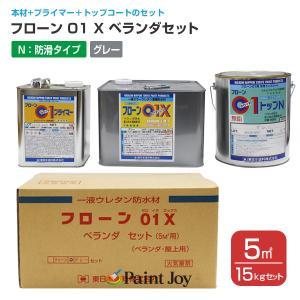 フローン01ベランダセット  (1液ウレタン防水:5m2用/15kgセット/東日本塗料)