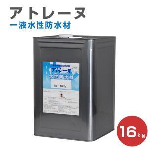 アトレーヌ水性防水材  16kg (水性一液型防水塗料)|paintjoy