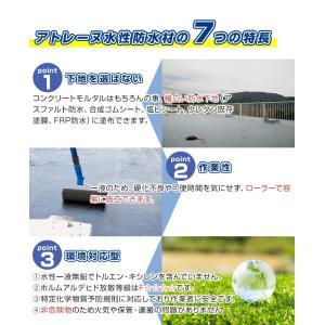 アトレーヌ水性防水材  16kg (水性一液型防水塗料)|paintjoy|02