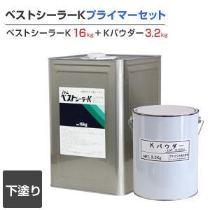 ベストシーラーK 16KG+Kパウダー3.2KG (アトレーヌ用プライマー) セット|paintjoy