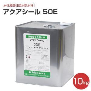 アクアシール50E 10KG (水性浸透性吸水防水剤)