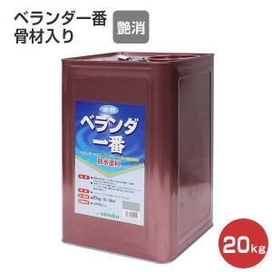 ベランダ一番 (艶消し骨材入り) 20kg  (日本特殊塗料/水性カラー防水塗料) paintjoy
