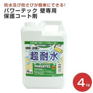 パワーテック 超耐水 (壁専用保護コート剤) 4kg (壁面用緑ラベル/丸長商事/水性/下塗材) paintjoy