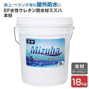 EF水性ウレタン防水材 ミズハ 本材 ダークグレー 18kg (1液水性ウレタン防水材/塗料/屋上/ベランダ)|paintjoy