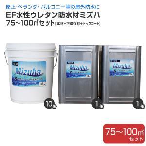 EF水性ウレタン防水材ミズハ  75〜100平米セット  (1液水性ウレタン防水塗料/屋上/ベランダ/DIY)|paintjoy