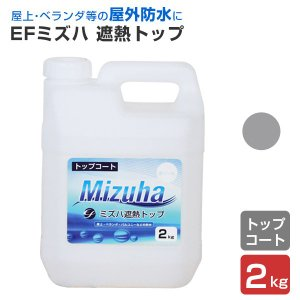 EFミズハ 遮熱トップ  2kg  (1液水性ウレタン防水材/上塗り/塗料/屋上/ベランダ)|paintjoy