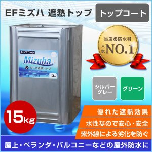 EFミズハ 遮熱トップ  15kg  (1液水性ウレタン防水材/上塗り/塗料/屋上/ベランダ)|paintjoy