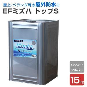 EFミズハ トップS  シルバー 15kg  (1液水性ウレタン防水材/上塗り/塗料/屋上/ベランダ)|paintjoy