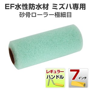 EF水性防水材 ミズハ専用砂骨ローラー 極細目 7インチレギュラー|paintjoy