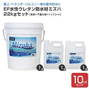 EF水性ウレタン防水材ミズハ 22kgセット (10平米用) (1液水性ウレタン防水塗料/屋上/ベランダ/DIY)