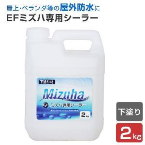EFミズハ専用シーラー 2kg  (1液水性ウレタン防水材/下塗り/塗料/屋上/ベランダ)|paintjoy