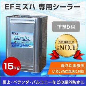 EFミズハ専用シーラー 15kg  (1液水性ウレタン防水材/下塗り/塗料/屋上/ベランダ)