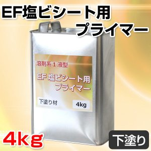 EF塩ビシート用プライマー (下塗り材) 4kg (溶剤系/シート防水/EF水性防水材ミズハ用)|paintjoy