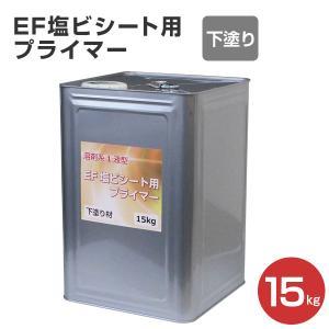 EF塩ビシート用プライマー (下塗り材) 15kg (溶剤系/シート防水/EF水性防水材ミズハ用)|paintjoy