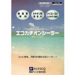 関西ペイント エコカチオンシーラー 15kg 透明