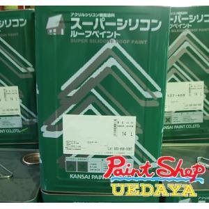 【送料無料】 関西ペイント スーパーシリコンルーフペイント 価格帯A 屋根用塗料|paintshop-uedaya
