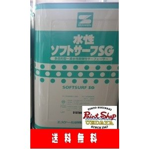 【送料無料】 水性ソフトサーフSG  16K ≪エスケー化研≫|paintshop-uedaya