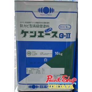 【送料無料】 ケンエースG2 白  16Kg ≪日本ペイント≫